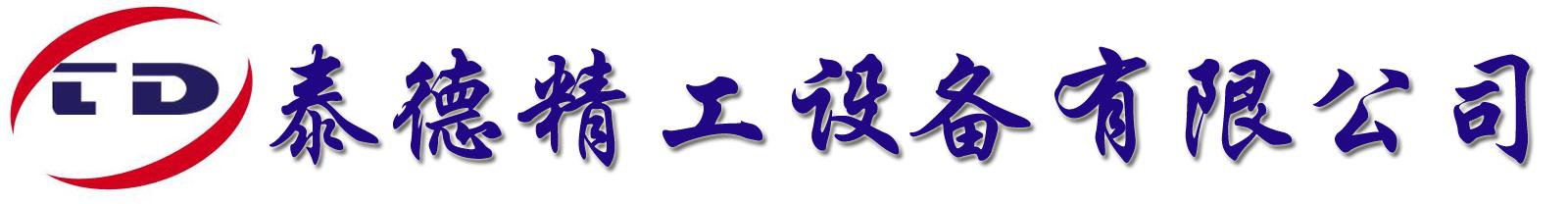 深圳市泰德精工设备有限公司